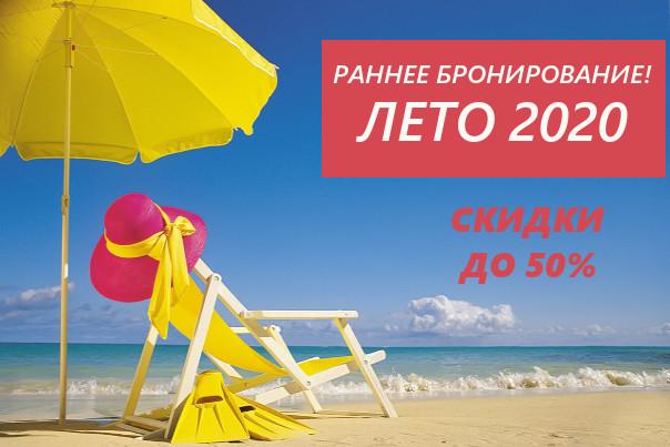 """БОЛГАРИЯ - ЛЕТО 2020  АКЦИЯ """"Раннее бронирование"""" СКИДКИ до 50 %"""