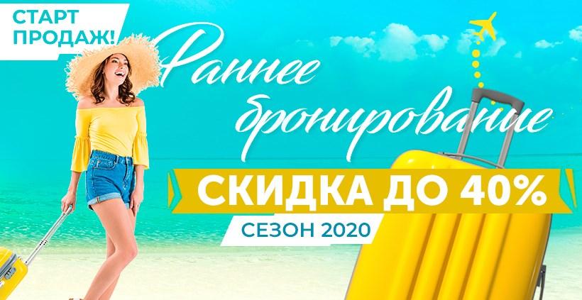 ГРЕЦИЯ 2020== РАННЕЕ БРОНИРОВАНИЕ -СКИДКИ до 40%